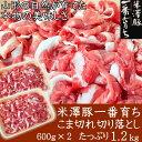 銘柄豚 米澤豚一番育ち 切り落とし 600g×2  1.2kg こま切れ 豚肉 豚汁・炒め用 不揃い 端っこ