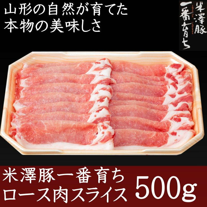 銘柄豚 米澤豚一番育ち ローススライス500g 豚肉