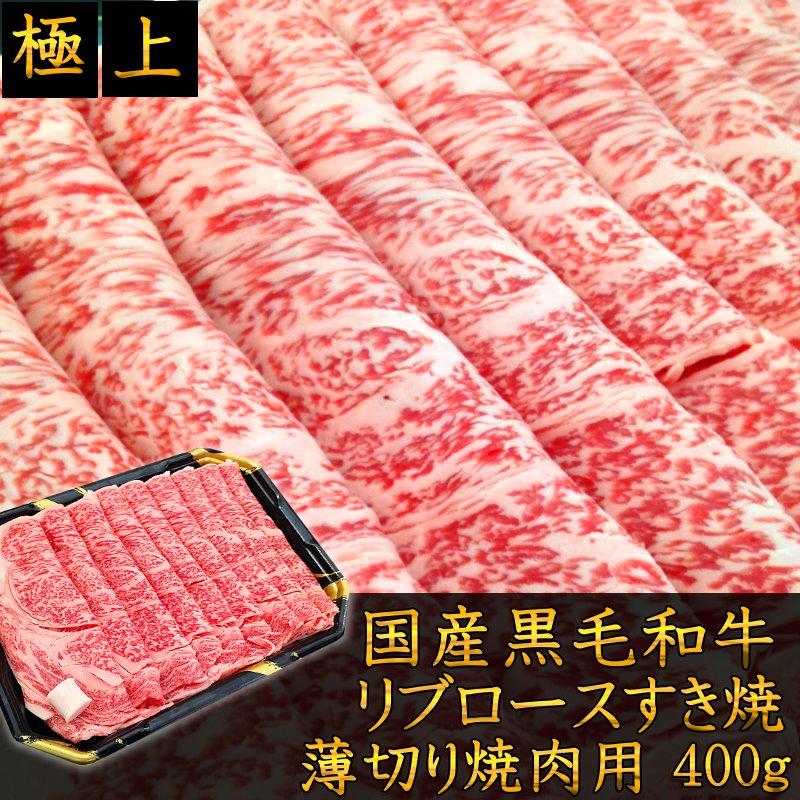 最上級銘柄和牛 国産黒毛和牛リブロースすき焼スライス 400g 贈答用 ギフトに 福島牛