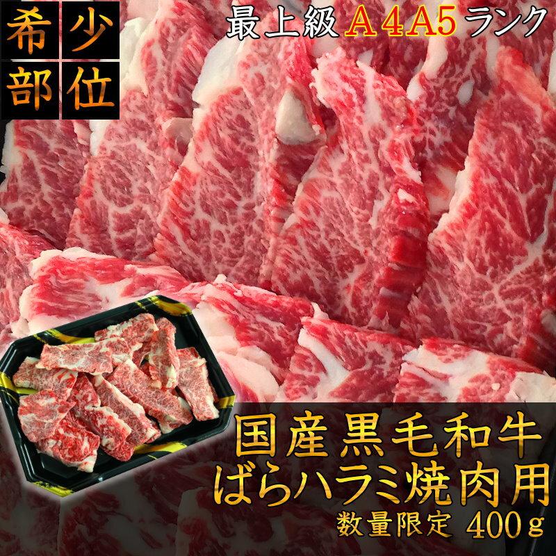 送料無料 最上級A4A5ランクのみ 国産黒毛和牛ばらハラミ焼肉用 400g 不揃い 牛肉