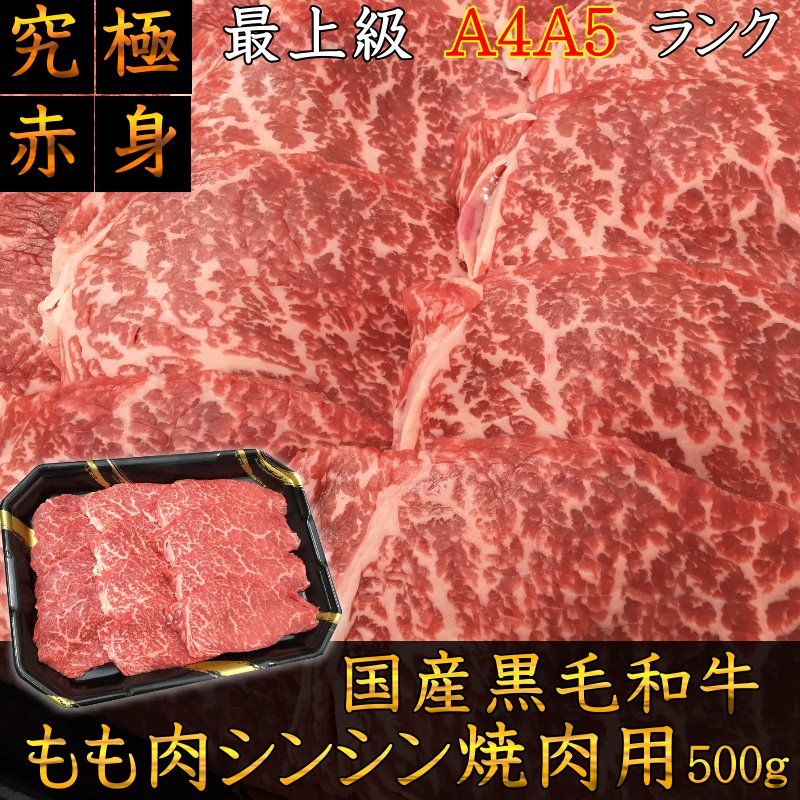 最上級A5A4ランク 国産黒毛和牛もも肉シンシン焼肉用500g 究極のもも肉 究極の赤身 バーベキュー 牛肉