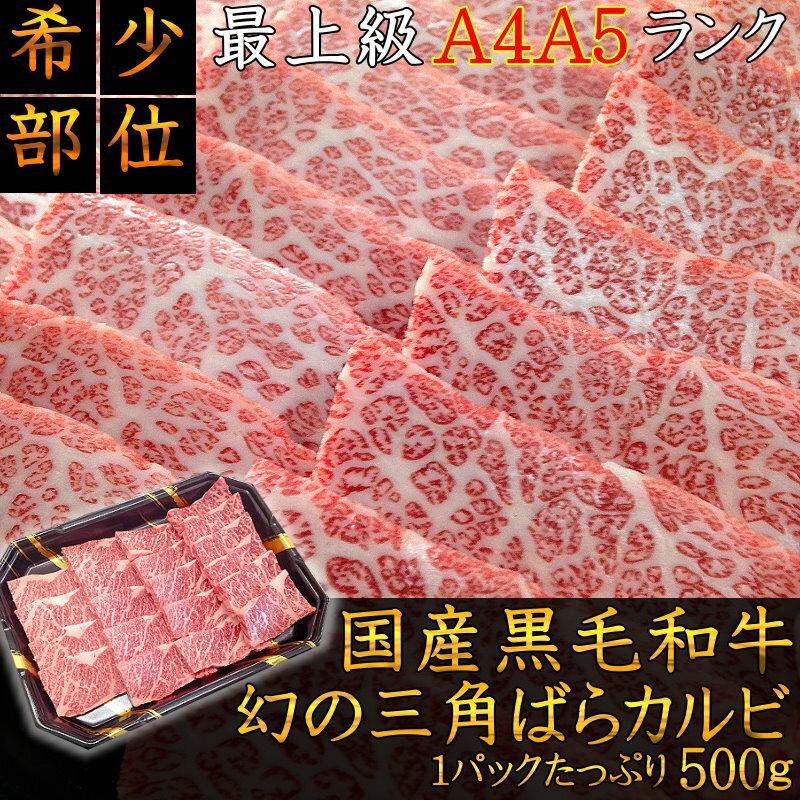 最上級A5A4ランクのみ 国産黒毛和牛 幻の三角ばらカルビ焼用500g  焼肉 希少部位