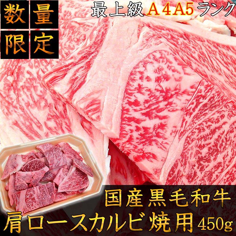 A5A4ランク最上級国産黒毛和牛 肩ロースカルビ焼用450g 焼肉 不揃い 御家庭用 牛肉 バーベキュー