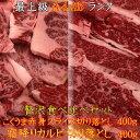 送料無料 焼肉 国産黒毛和牛A4A5等級 こくうま赤身薄切りスライス切り落とし400g×霜降りカルビ切り落とし400g贅沢食…