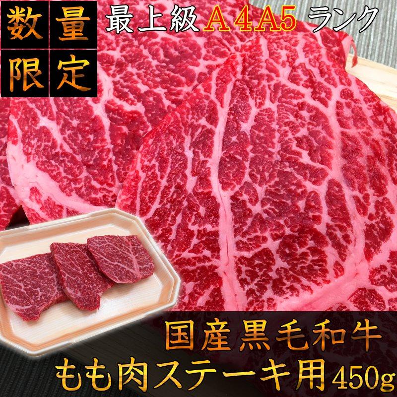 送料無料 最上級A5A4ランク 国産黒毛和牛もも肉ステーキ3枚〜4枚 450g 牛肉 赤身 父の日 贈答にも