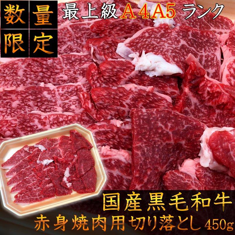 最上級A4A5等級国産黒毛和牛 赤身カルビ焼肉用切り落とし450g 牛肉 バーベキュー