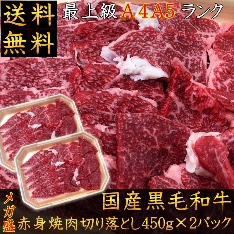 最上級A4A5等級 国産黒毛和牛 メガ盛赤身カルビ焼肉切り落とし450g×2パック 900g 訳あり 不揃い 牛肉 赤身カルビ