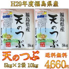 天のつぶ 5kg×2袋 白米 10kg 福島県 1年産 送料無料
