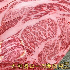 和牛 焼肉 最上級A4A5等級国産黒毛和牛 大判肩ロース焼肉用 2枚 380g 牛肉 キャンプ 肉 インスタ映え