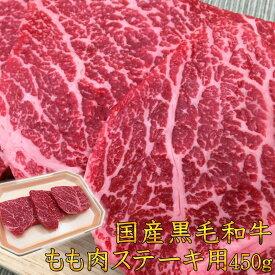 送料無料 最上級A5A4ランク 国産黒毛和牛もも肉ステーキ3枚もしくは4枚 450g牛肉 赤身 贈答用 御歳暮 キャンプ 肉
