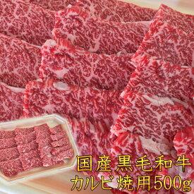 【最後のクーポン!最後の20%OFF!!】焼肉 国産黒毛和牛A4A5等級のみ カルビ焼用500g 福島牛 牛肉 キャンプ 肉