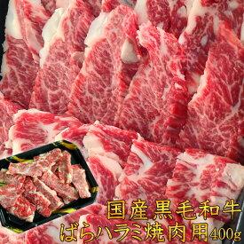 送料無料 和牛 焼肉 最上級A4A5ランクのみ 黒毛和牛ばらハラミ焼肉用 400g 不揃い 牛肉