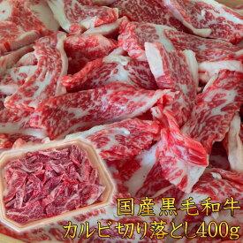 最上級A4A5等級国産黒毛和牛 はしっこカルビ切り落とし400g (訳あり 端 端っこ はしっこ 不揃い) 牛肉
