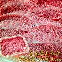 【最後のクーポン!最後の20%OFF!!】すき焼 和牛 A5A4等級使用 国産黒毛和牛うでみすじすき焼用スライス500g 牛肉 …