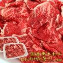 国産黒毛和牛もも肉切り落とし1kg 送料無料 すき焼 焼肉にも 牛肉 A5A4ランク 訳あり こま切れ 業務用