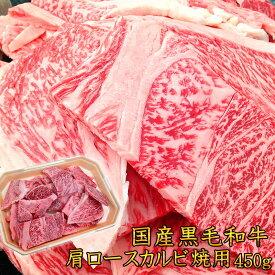 焼肉 バーベキュー 国産黒毛和牛豪快肩ロースカルビ焼用450g 不揃い 切り落とし 御家庭用 牛肉 キャンプ 肉