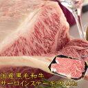 送料無料 ステーキ 国産黒毛和牛A4A5等級のみ サーロインステーキ用2枚400g 福島牛 ギフト 贈答用牛肉 和牛 キャンプ 肉 お中元