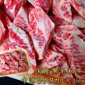 送料無料 焼肉 和牛 最上級A4A5ランクのみ使用国産黒毛和牛中落ちゲタカルビ450g 不揃い 牛肉