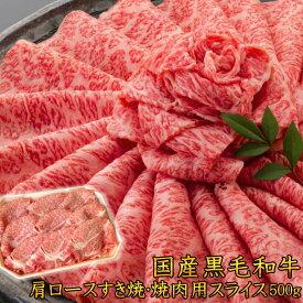 お中元 送料無料 国産黒毛和牛A4A5等級 肩ロースすき焼用500g 福島牛 ギフト 贈答用 クラシタロース 牛肉 和牛 キャンプ 肉