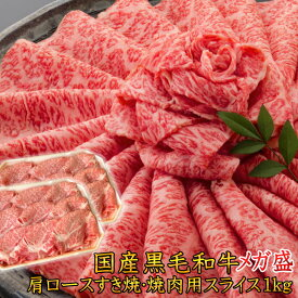 送料無料 A5A4等級 国産黒毛和牛 メガ盛肩ロースすき焼スライス 1kg 福島牛 ギフト 贈答用 牛肉 和牛 お歳暮