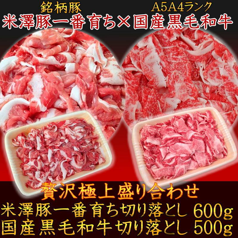 送料無料 A5A4国産黒毛和牛霜降切り落とし500g×米澤豚一番育ち切り落とし600g 贅沢極上盛り合わせセット 牛肉 豚肉 訳あり こま切れ