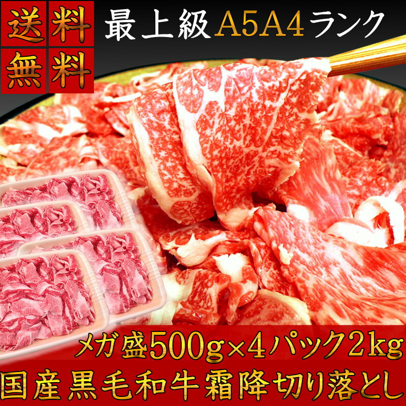 国産黒毛和牛 A4A5等級のみ贅沢な霜降りメガ盛最上級切り落とし2kg(訳あり 端 端っこ はしっこ) 福島牛 送料無料 牛肉