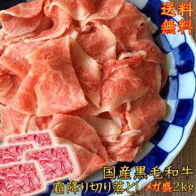 【最後のクーポン!最後の20%OFF!!】送料無料 すき焼 黒毛和牛 切り落とし A4A5等級のみ贅沢な霜降りメガ盛最上級切り落とし2kg(訳あり 端 端っこ はしっこ) 福島牛 焼肉 牛肉