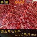 【クーポン使用で20%OFF!!】国産黒毛和牛A4A5等級のみ カルビ焼用500g 福島牛 牛肉  焼肉