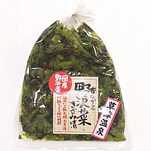 昔ながらの 国産・野沢菜 きざみ漬 150g