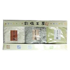彩塩工房 天ぷら塩・おむすび塩・焼き肉塩 各50g