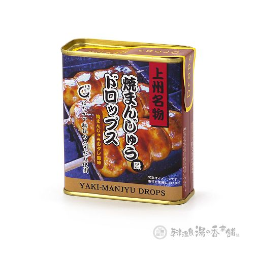 上州名物 焼きまんじゅう風ドロップス 85g【DM便不可】