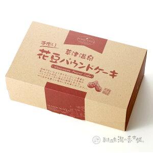 草津温泉 手作り 花豆パウンドケーキ 240g(ネコポス・宅急便コンパクト不可)