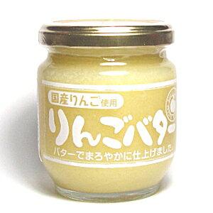 国産りんご使用 りんごバター200g(ネコポス・宅急便コンパクト不可)