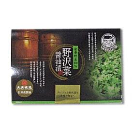信州・安曇野産100% 野沢菜 醤油漬 200g(ネコポス不可)