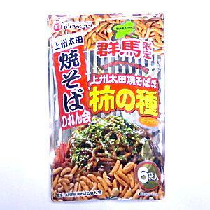 群馬限定 上州太田焼きそば風味 柿の種(ピーナッツ入) 18gx6袋(ネコポス・宅急便コンパクト不可)