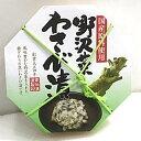 野沢菜わさび漬 国産原料 150g(ネコポス不可)