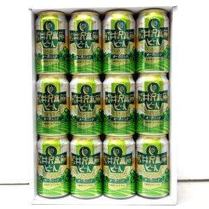 地ビール 軽井沢高原ビール オーガニック 350mlx12本(ネコポス・宅急便コンパクト不可)