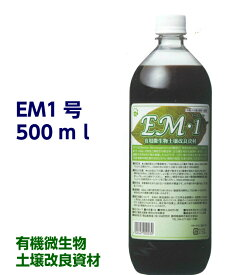 送料無料 「EM1号 500ml」 [EM菌/EM1 号/500ml、等販売]