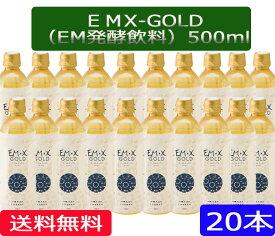 【送料無料】EM X GOLD(イーエムエックスゴールド) EMXゴールド 500ml×20本【酵素飲料】【送料無料】[EMXGOLD/EMX-GOLD/500ml/20本,EM,EM菌,等販売]
