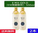 送料無料 「EMXGOLD500ml 2本」[EMXGOLD/EMX-GOLD/500ml/1本,EM,EM菌,等販売]
