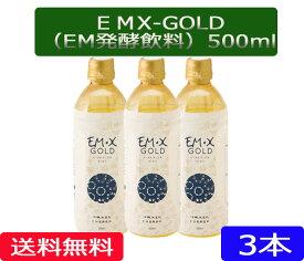 EM X GOLD(イーエムエックスゴールド) EMXゴールド 500ml×3本【酵素飲料】【送料無料】[EMXGOLD/EMX-GOLD/500ml/3本,EM,EM菌,等販売]