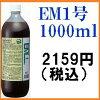 「EM1号1L」[EM菌、EM1号、1L「1000ml」等販売]