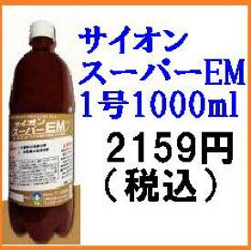 送料無料 「サイオンスーパーEM1L・1000ml」[サイオン/スーパーEM/1L,EM1号、EM菌、等販売]