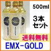 【送料無料】「EMXGOLD500ml3本セット」[EMXGOLD/EMX-GOLD/500ml/3本,EM,EM菌,等販売]