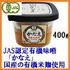有機味噌「かなえ」400g[有機味噌/JAS/オーガニック/無農薬/コシヒカリ/有機大豆/有機米/使用の味噌]