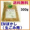 【送料無料】EMぼかし[生ゴミ用]300g[EM/ぼかし/生ゴミ/EM菌](メール便)
