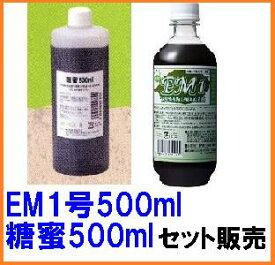 送料無料 EM1号「500ml」+糖蜜「500ml」「セット販売」「EM菌」