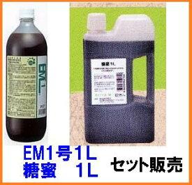 送料無料 EM1号「1L」+糖蜜1L「セット販売」「EM菌」