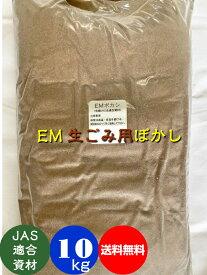【送料無料】EMぼかし[生ゴミ用]10kg[EM/ぼかし/生ゴミ/EM菌]