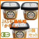有機 味噌「かなえ」400g 3個セット[有機味噌/JAS/オーガニック/JAS認定/コシヒカリ/有機大豆/無農薬/有機米/使用の味噌]ヤマト醤油味噌